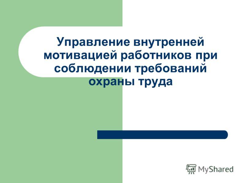 Управление внутренней мотивацией работников при соблюдении требований охраны труда