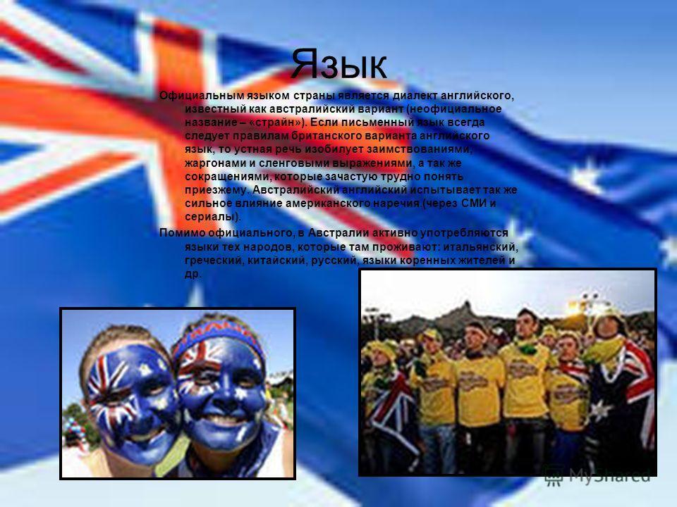 Праздники австралии презентация