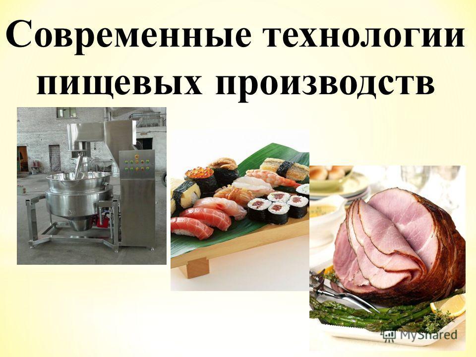 Современные технологии пищевых производств