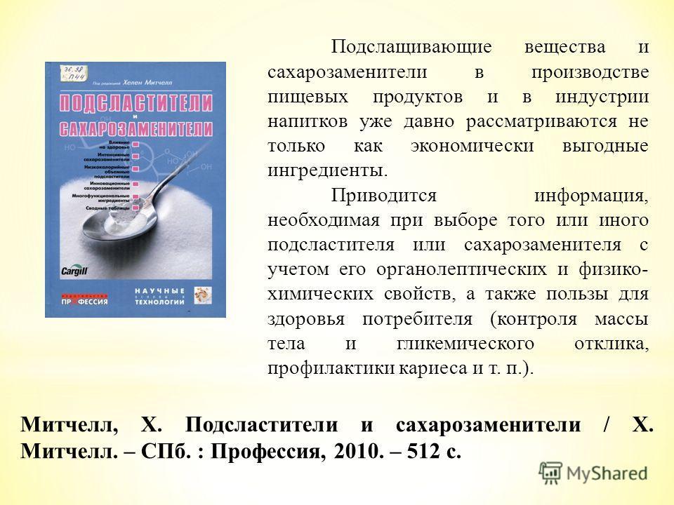 Митчелл, Х. Подсластители и сахарозаменители / Х. Митчелл. – СПб. : Профессия, 2010. – 512 с. Подслащивающие вещества и сахарозаменители в производств