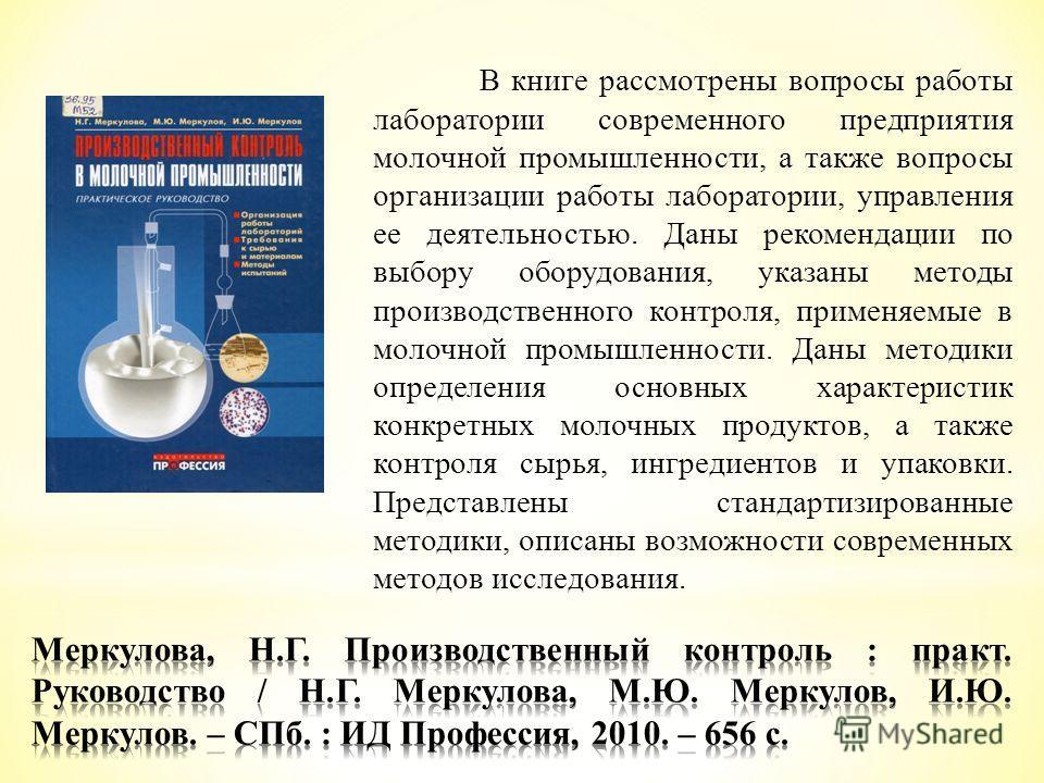 В книге рассмотрены вопросы работы лаборатории современного предприятия молочной промышленности, а также вопросы организации работы лаборатории, управления ее деятельностью. Даны рекомендации по выбору оборудования, указаны методы производственного к