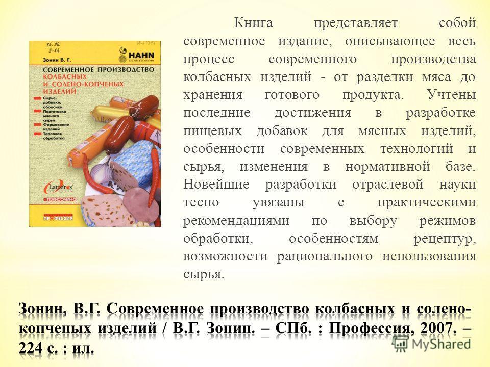 Книга представляет собой современное издание, описывающее весь процесс современного производства колбасных изделий - от разделки мяса до хранения готового продукта. Учтены последние достижения в разработке пищевых добавок для мясных изделий, особенно