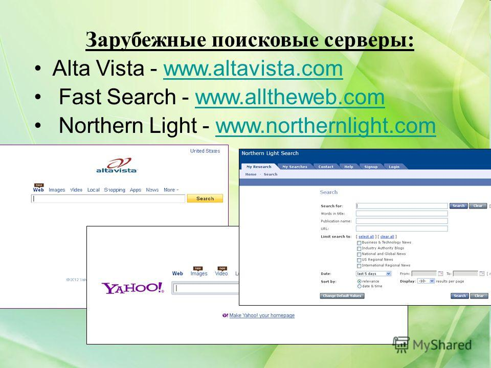 Зарубежные поисковые серверы: Alta Vista - www.altavista.comwww.altavista.com Fast Search - www.alltheweb.comwww.alltheweb.com Northern Light - www.northernlight.comwww.northernlight.com
