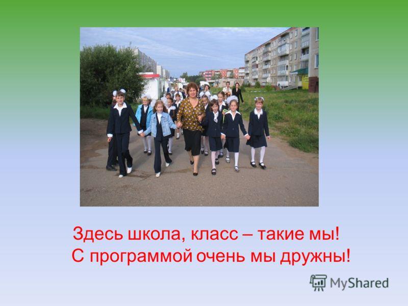 Здесь школа, класс – такие мы! С программой очень мы дружны!