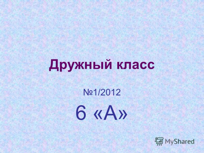 Дружный класс 1/2012 6 «А»
