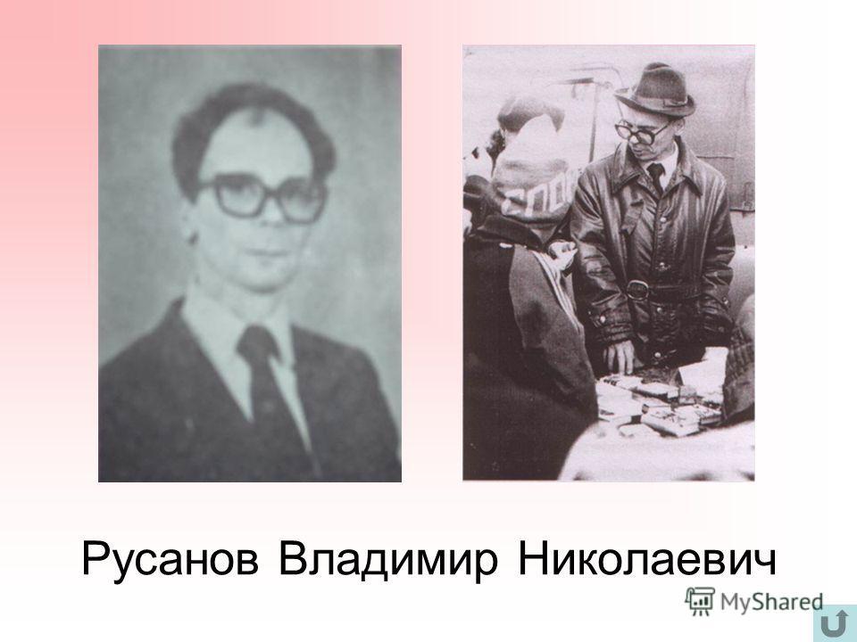 Русанов Владимир Николаевич