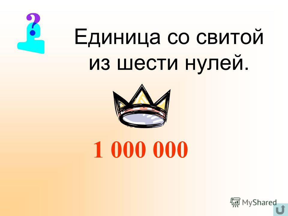 Единица со свитой из шести нулей. 1 000 000