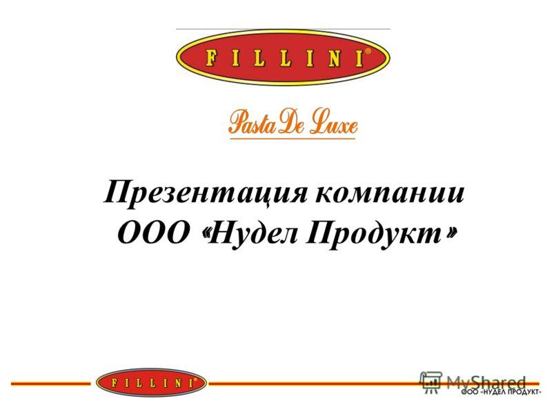 Презентация компании ООО « Нудел Продукт »