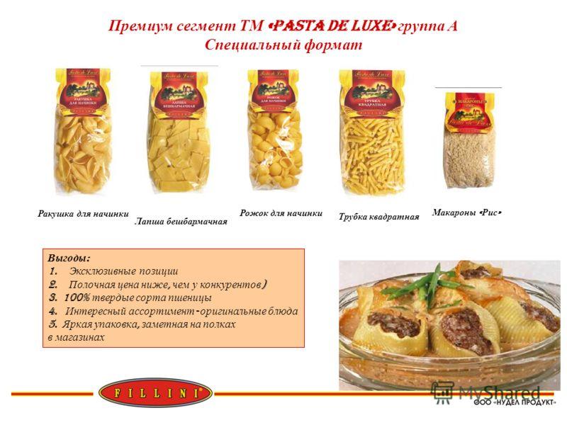 Премиум сегмент ТМ «Pasta de Luxe» группа А Специальный формат Выгоды : 1. Эксклюзивные позиции 2. Полочная цена ниже, чем у конкурентов ) 3. 100% твердые сорта пшеницы 4. Интересный ассортимент - оригинальные блюда 5. Яркая упаковка, заметная на пол
