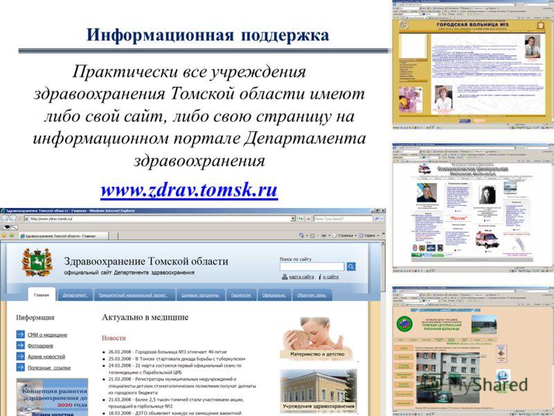 Информационная поддержка Практически все учреждения здравоохранения Томской области имеют либо свой сайт, либо свою страницу на информационном портале Департамента здравоохранения www.zdrav.tomsk.ru