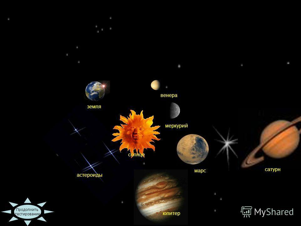 15:51 Продолжить тестирование меркурий солнце венера земля астероиды марс юпитер сатурн