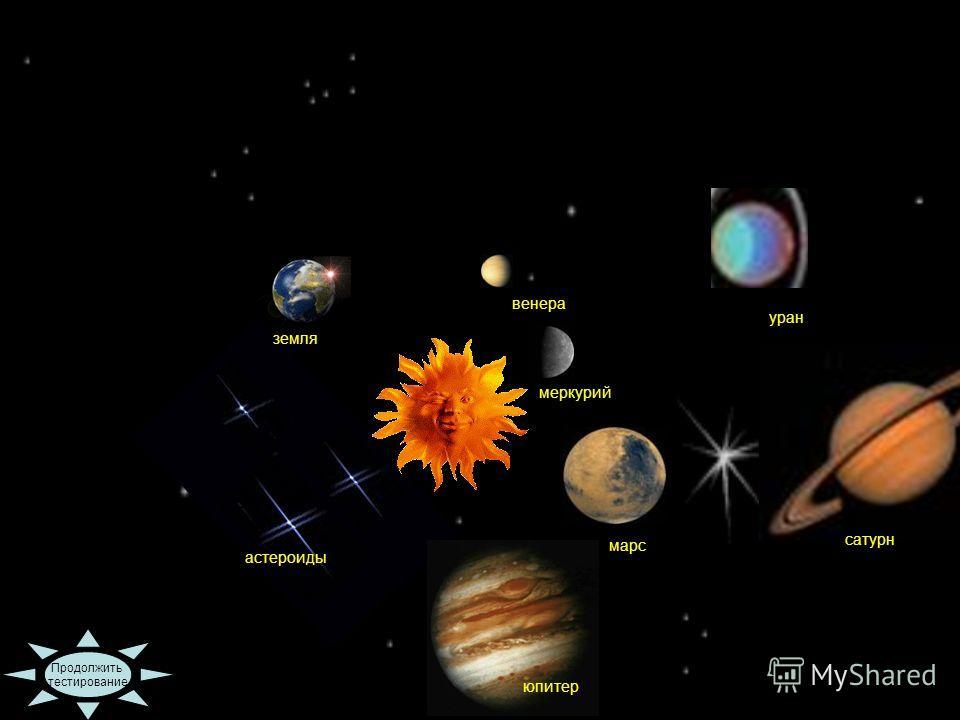 15:51 Продолжить тестирование меркурий венера земля астероиды марс юпитер уран сатурн