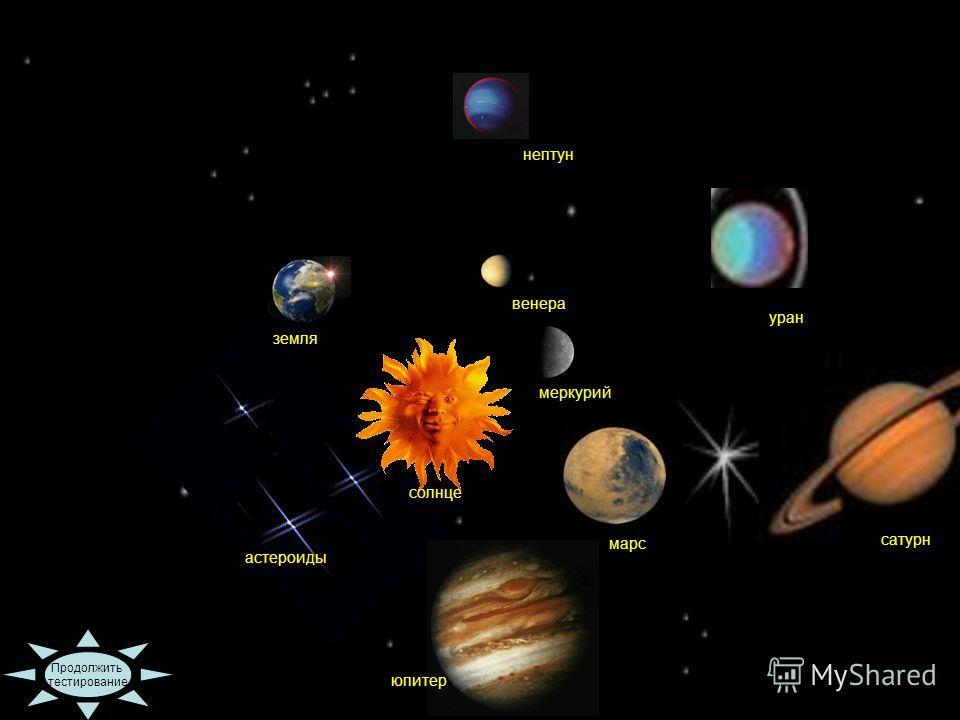 15:51 Продолжить тестирование меркурий солнце венера земля астероиды марс юпитер уран сатурн нептун