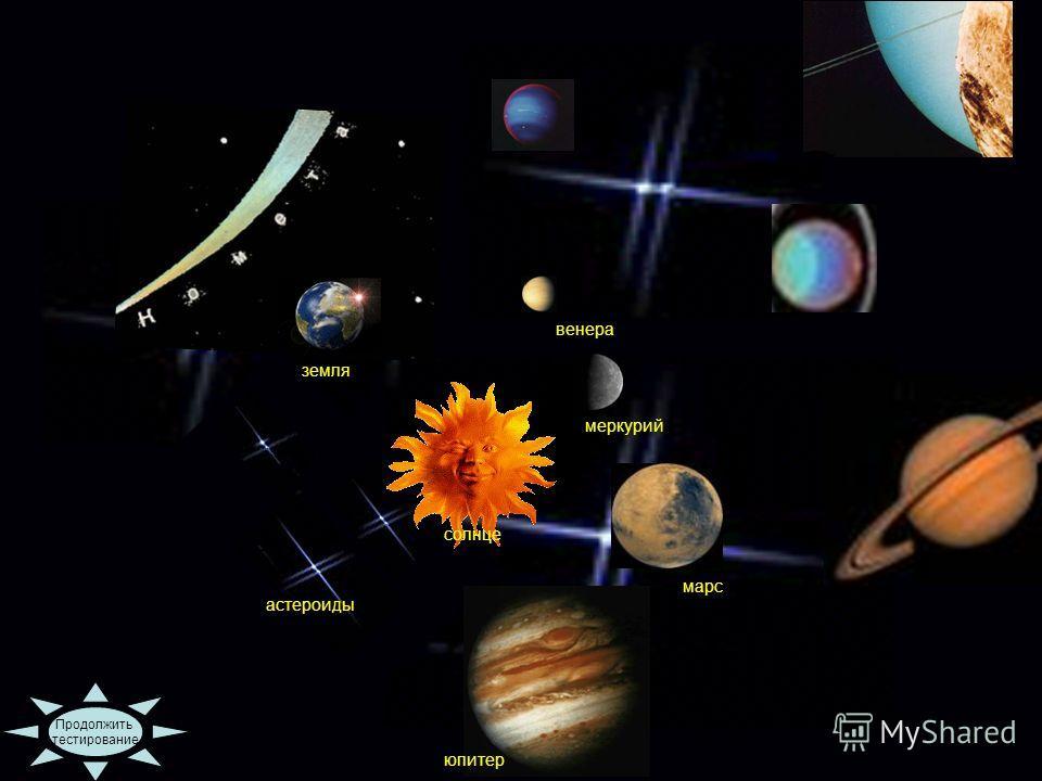 15:51 Продолжить тестирование меркурий солнце венера земля астероиды марс юпитер