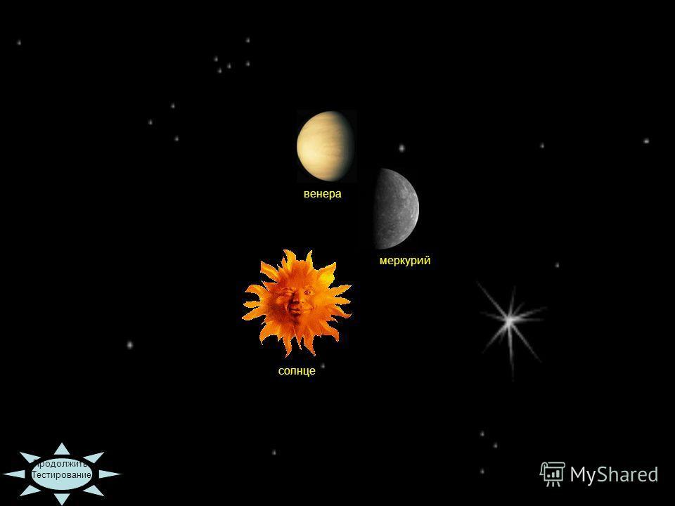 15:51 Продолжить Тестирование солнце меркурий венера