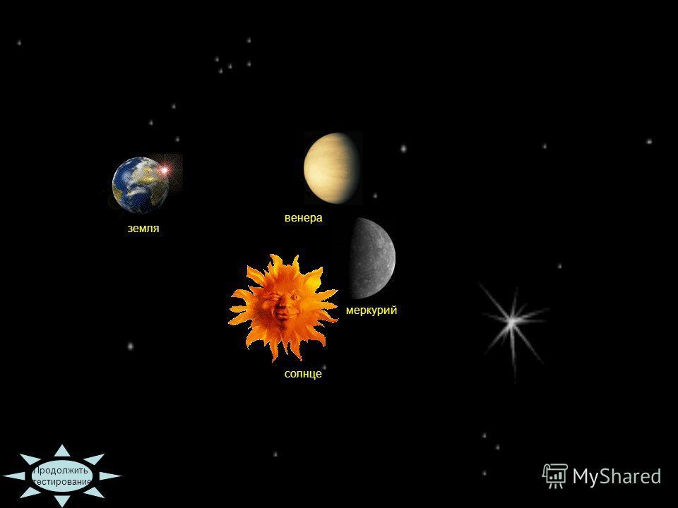 15:51 Продолжить тестирование солнце меркурий венера земля