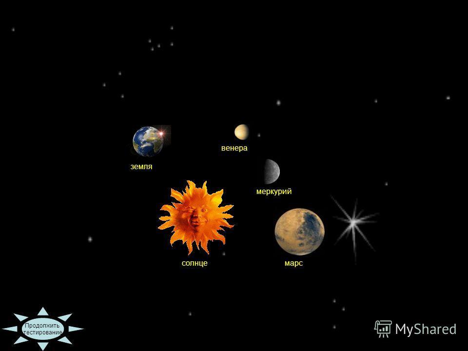 15:51 Продолжить тестирование солнце венера меркурий земля марс