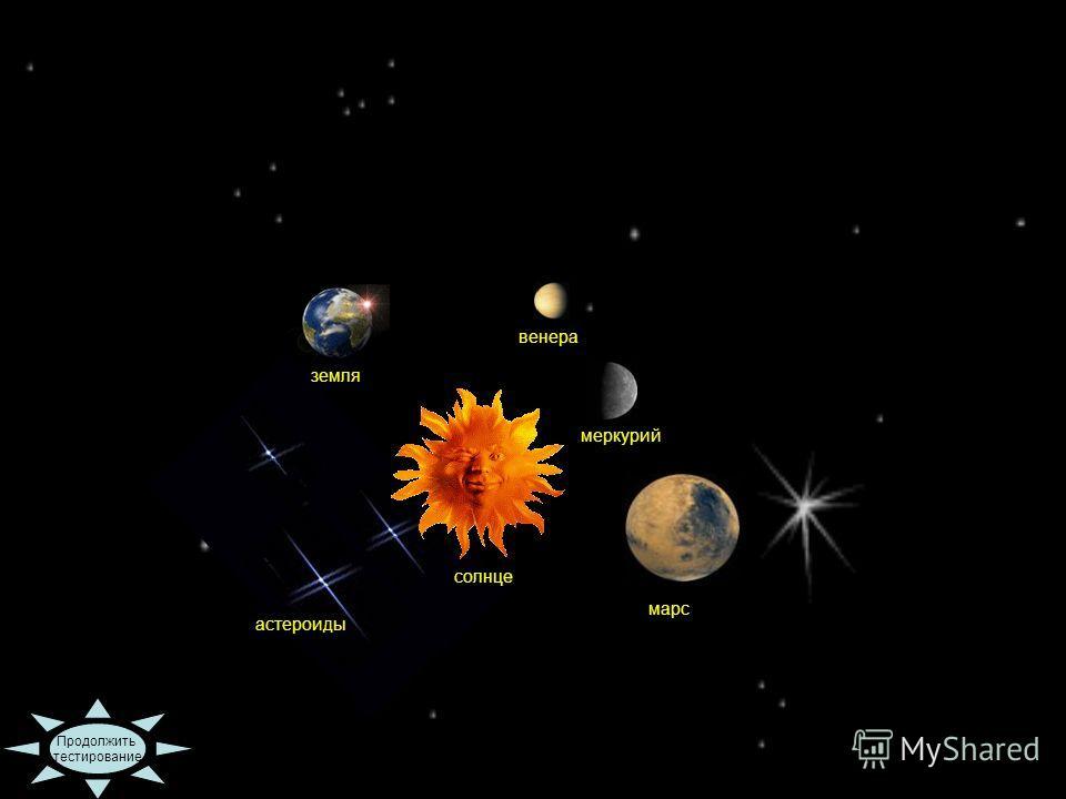 15:51 Продолжить тестирование солнце марс меркурий венера земля астероиды