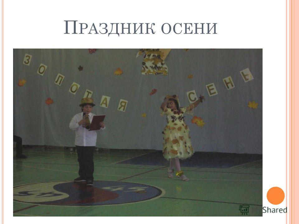 П РАЗДНИК ОСЕНИ