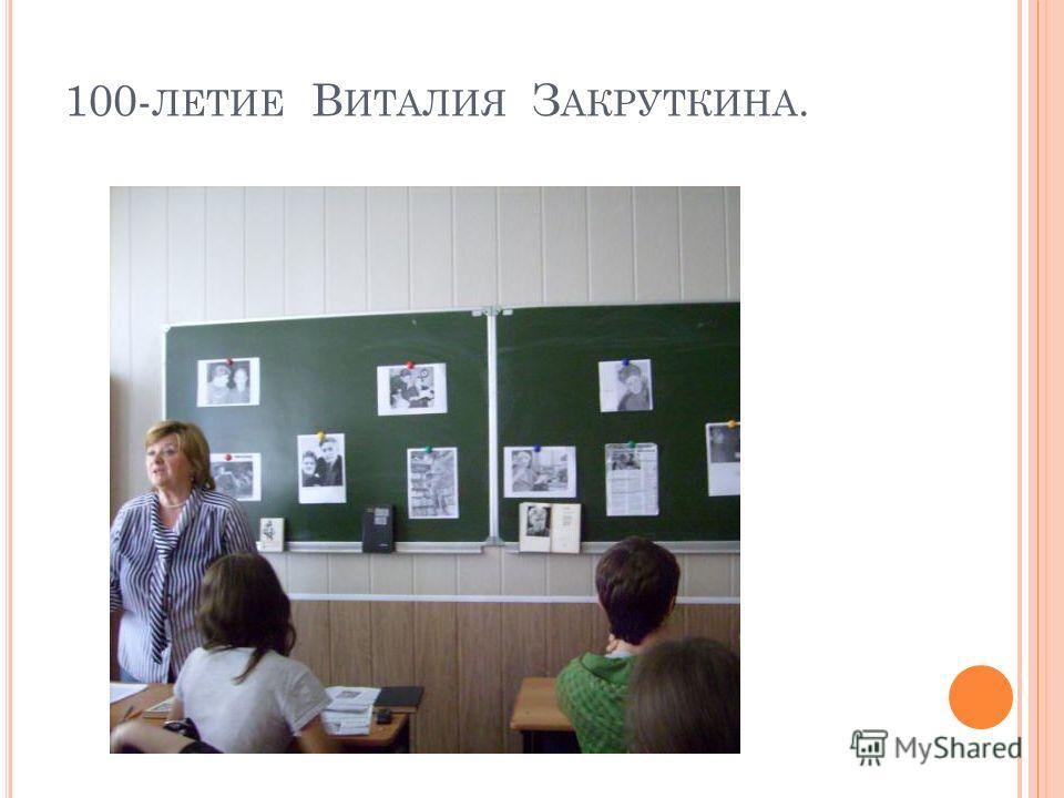 100- ЛЕТИЕ В ИТАЛИЯ З АКРУТКИНА.