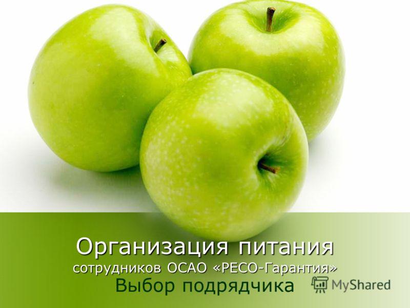 Организация питания сотрудников ОСАО «РЕСО-Гарантия» Выбор подрядчика