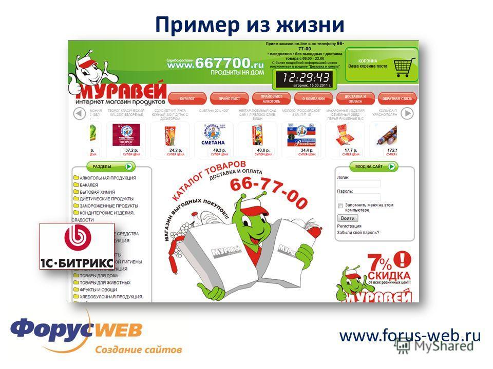 www.forus-web.ru Пример из жизни