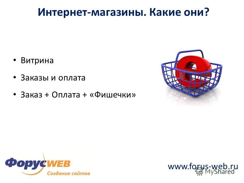 www.forus-web.ru Интернет-магазины. Какие они? Витрина Заказы и оплата Заказ + Оплата + «Фишечки»