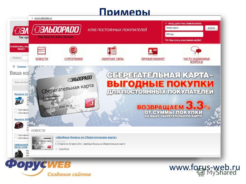 www.forus-web.ru Примеры