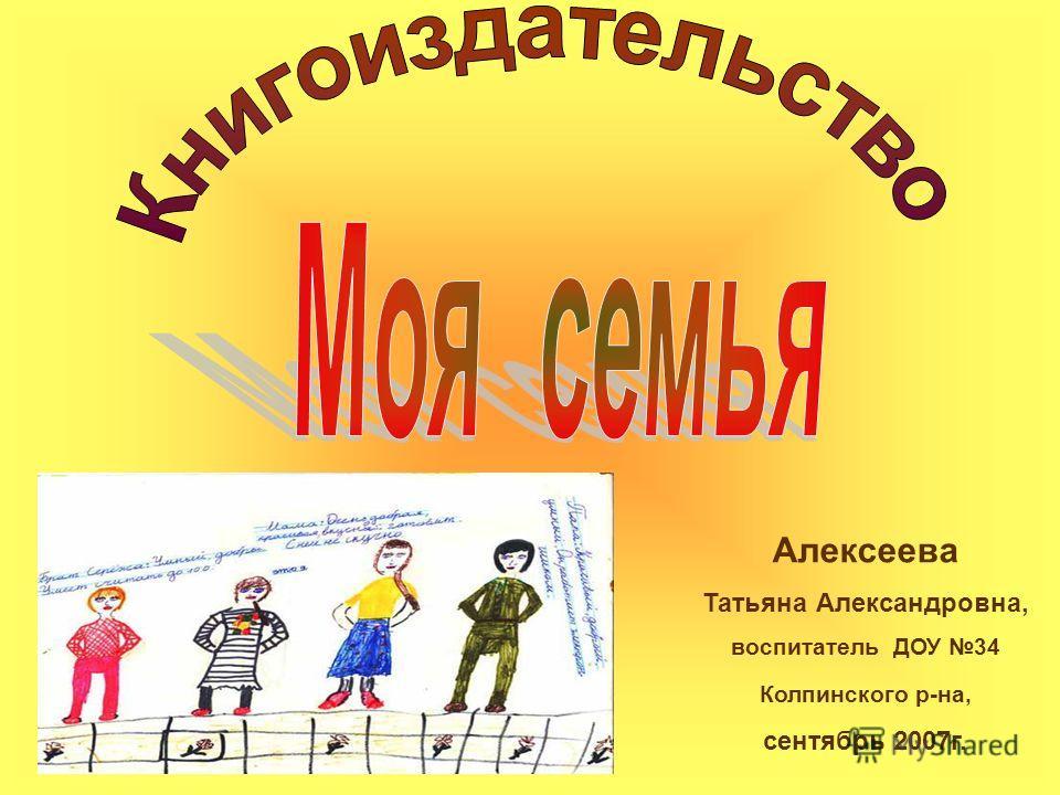 Алексеева Татьяна Александровна, воспитатель ДОУ 34 Колпинского р-на, сентябрь 2007г.