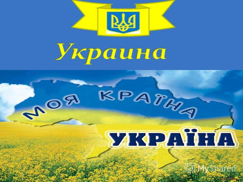 Презентация на тему украина по географии