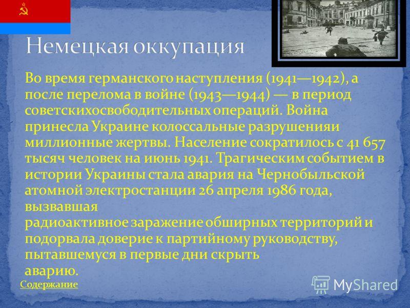 Во время германского наступления (19411942), а после перелома в войне (19431944) в период советскихосвободительных операций. Война принесла Украине колоссальные разрушенияи миллионные жертвы. Население сократилось с 41 657 тысяч человек на июнь 1941.