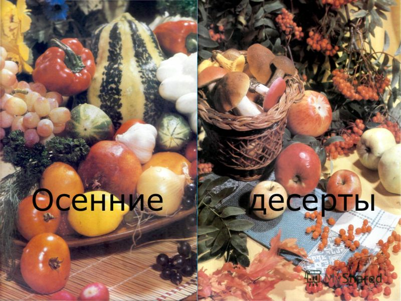 Осенние десерты