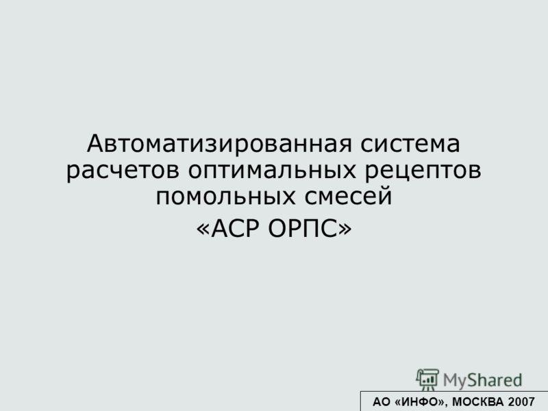 Автоматизированная система расчетов оптимальных рецептов помольных смесей «АСР ОРПС» АО «ИНФО», МОСКВА 2007
