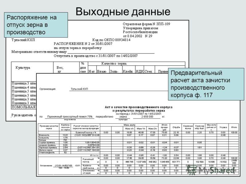 Выходные данные Распоряжение на отпуск зерна в производство Предварительный расчет акта зачистки производственного корпуса ф. 117