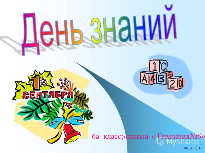 28.07.2012 1 6а класс;«школа « Гимназия6»
