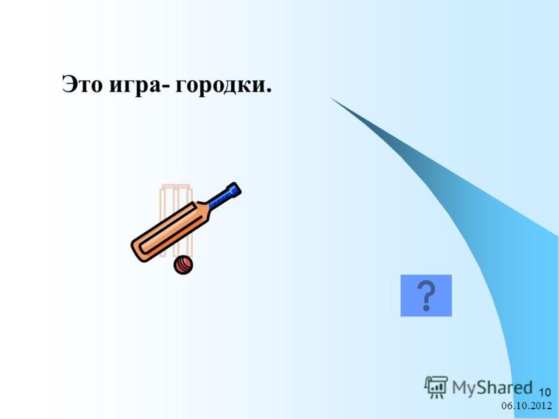 28.07.2012 10 Это игра- городки.