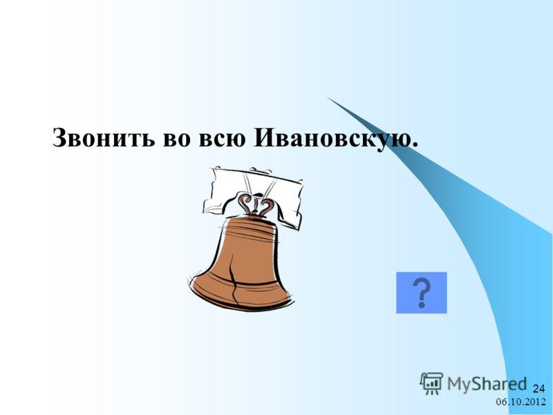 28.07.2012 24 Звонить во всю Ивановскую.