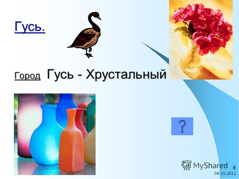 28.07.2012 8 Гусь. Город Гусь - Хрустальный