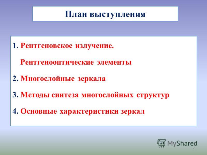 План выступления 1. Рентгеновское излучение. Рентгенооптические элементы 2. Многослойные зеркала 3. Методы синтеза многослойных структур 4. Основные характеристики зеркал 2