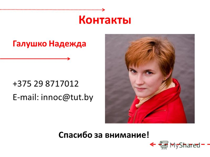 Контакты Галушко Надежда +375 29 8717012 E-mail: innoc@tut.by Спасибо за внимание!