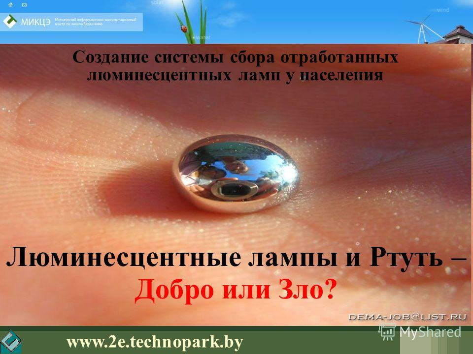 ЗАО «Технологический парк Могилев» www.2e.technopark.by Наглядные и демонстрационные пособия: