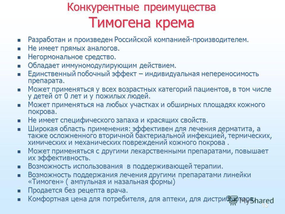 13 Конкурентные преимущества Тимогена крема Разработан и произведен Российской компанией-производителем. Разработан и произведен Российской компанией-производителем. Не имеет прямых аналогов. Не имеет прямых аналогов. Негормональное средство. Негормо