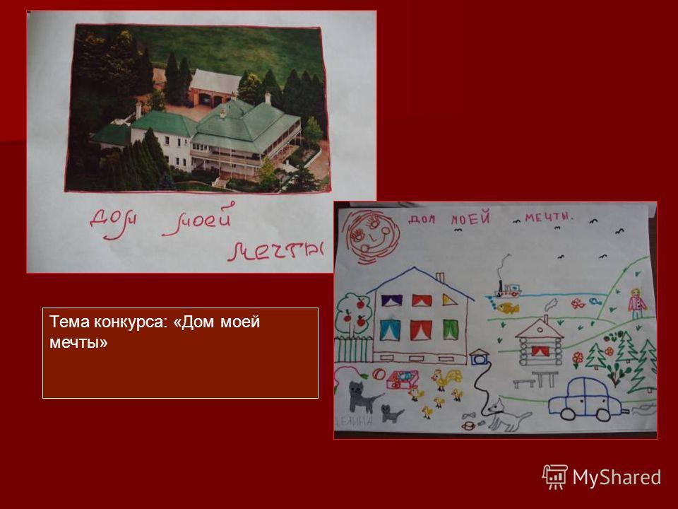 Тема конкурса: «Дом моей мечты»