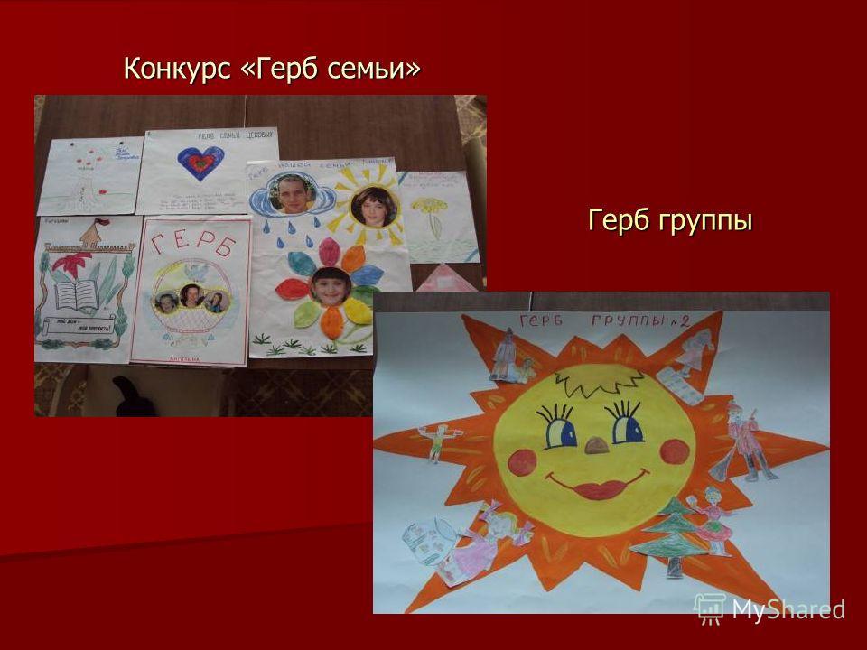 Конкурс «Герб семьи» Герб группы