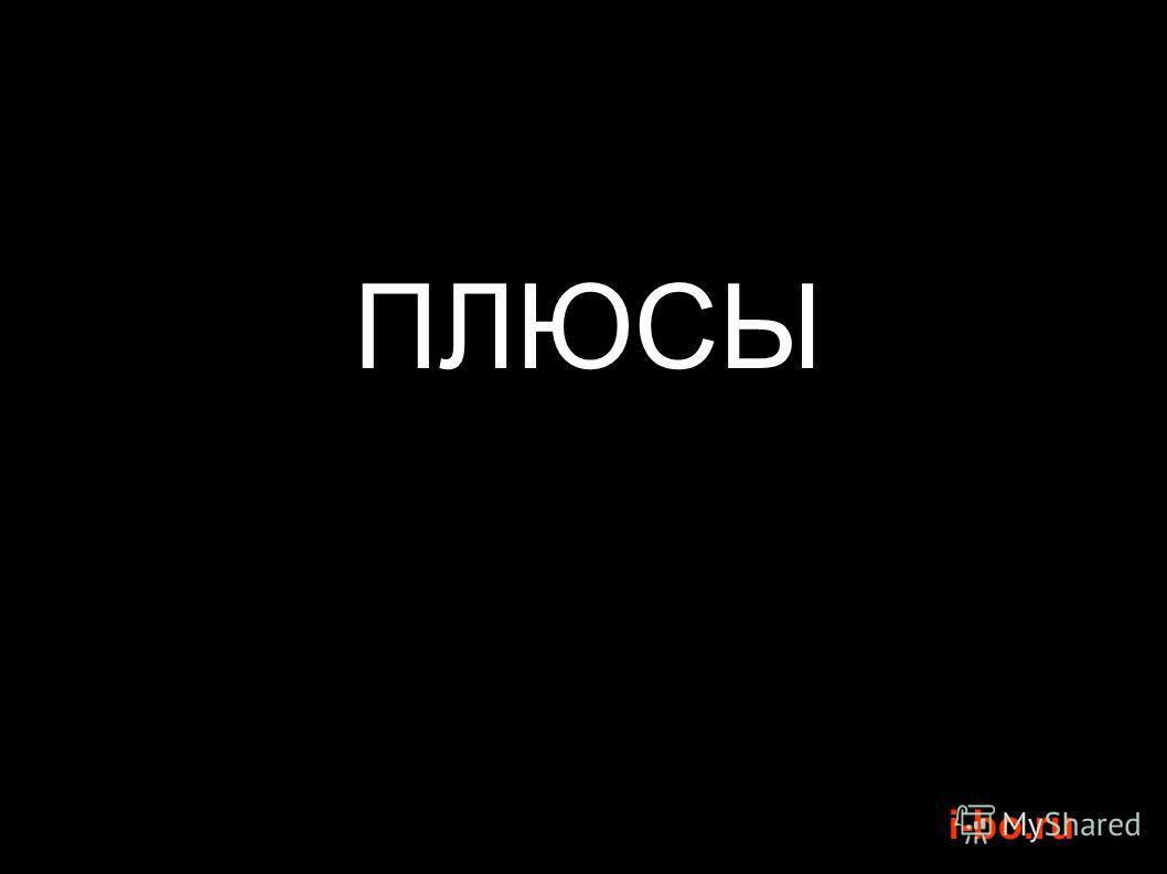 i-bo.ru ПЛЮСЫ