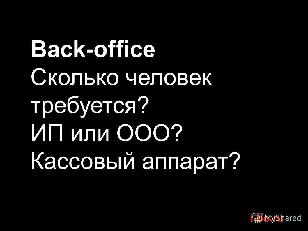 i-bo.ru Back-office Сколько человек требуется? ИП или ООО? Кассовый аппарат?