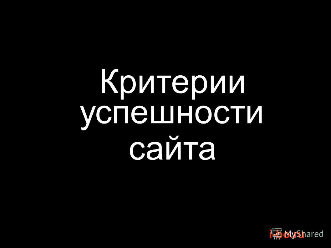 i-bo.ru Критерии успешности сайта
