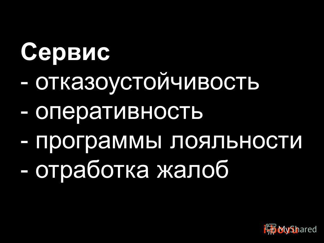 i-bo.ru Сервис - отказоустойчивость - оперативность - программы лояльности - отработка жалоб