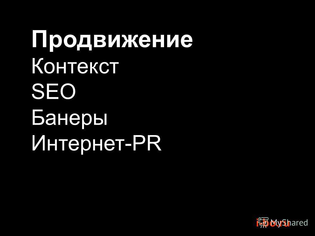 i-bo.ru Продвижение Контекст SEO Банеры Интернет-PR