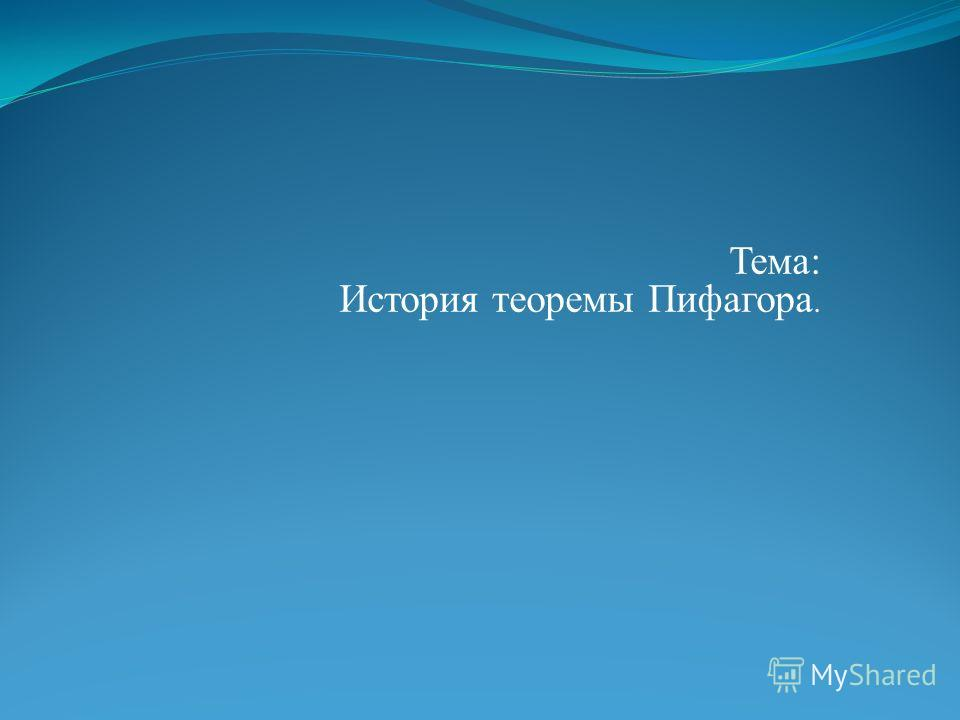 Тема: История теоремы Пифагора.